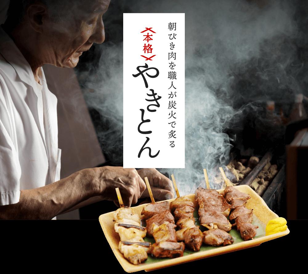 朝びき肉を職人が炭火で炙る 本格やきとん